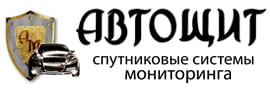 Спутниковый ГЛОНАСС GPS мониторинг транспорта и контроль топлива Смоленск — Автощит Смоленск